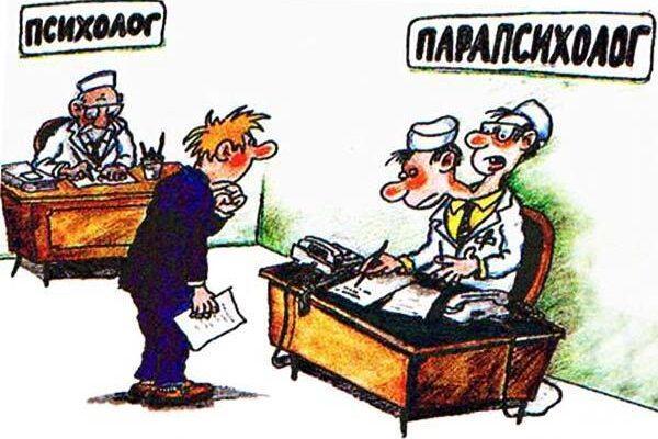 Услуги психолога психотерапевта