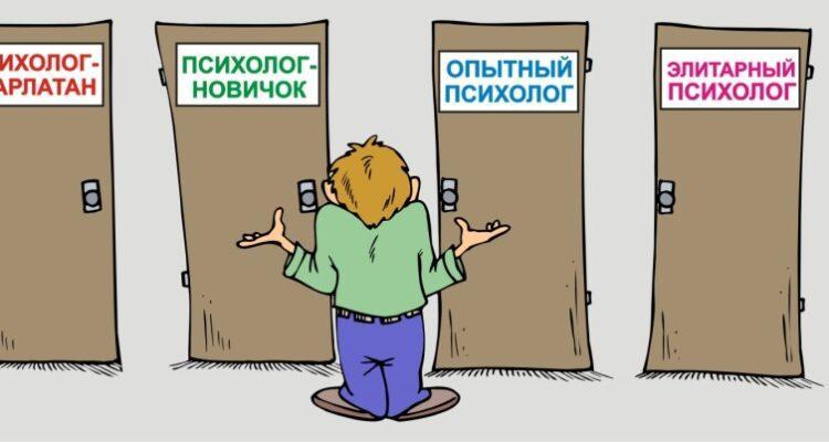 Лучшие психологи Киева