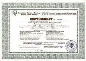 sertificG1-min