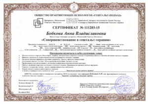 sertificatG2-min